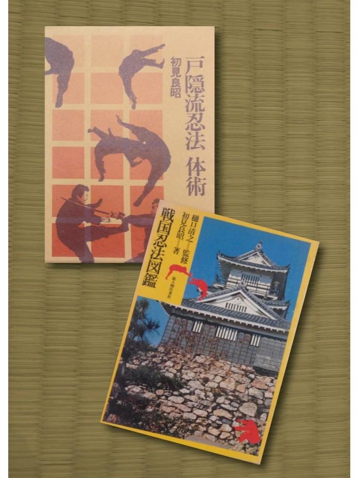 Togakure ryu Ninpo Taijutsu and Sengoku Ninpo Zukan (Masaaki Hatsumi)