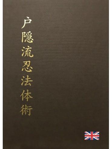 Togakure ryu Ninpo Taijutsu & Sengoku Ninpo Zukan Pack (By Masaaki Hatsumi)