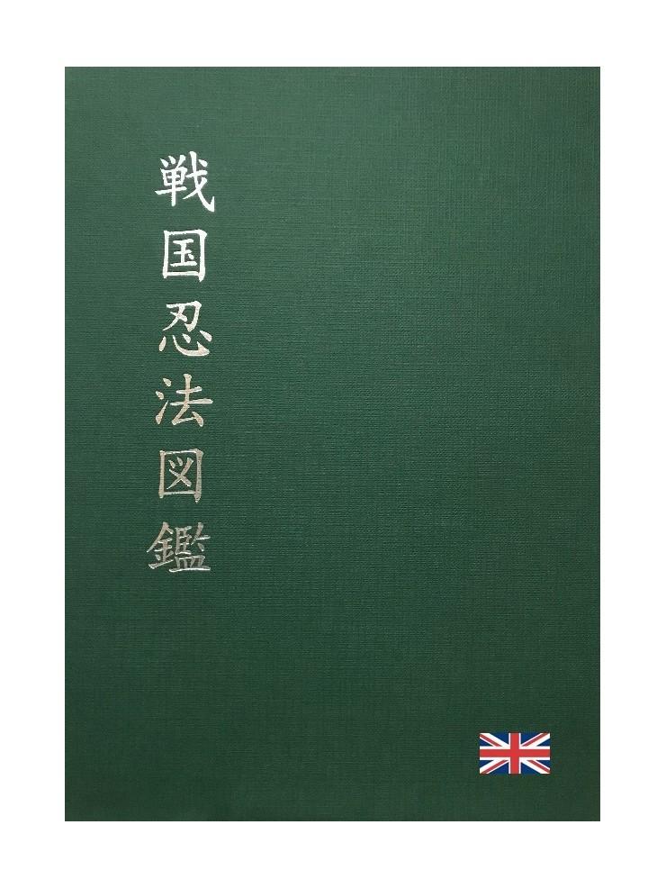 Sengoku Ninpo Zukan (By Masaaki Hatsumi). Deluxe English Edition